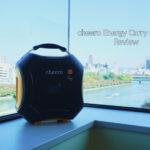 cheero Energy Carry 500Whが本日より発売開始!総容量139,200mAhでAC/DC/USB出力対応の超巨大バッテリーが登場!【PR】