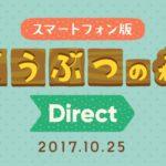 Nintendo、スマートフォンアプリ「どうぶつの森 ポケットキャンプ」を発表