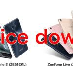 ASUS、「ZenFone 3 (ZE552KL)」「ZenFone Live (ZB501KL)」の価格改定を発表