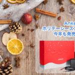 Anker、SoundCore 2に専用ケースとケーブルが付属したクリスマス特別セットを500個限定で販売中