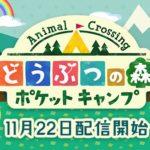 Nintendo、iOS版「どうぶつの森 ポケットキャンプ」を1日前倒しで配信開始