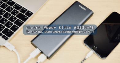 [レビュー] cheero Power Elite 20100mAhがやってきた!Type-C入出力対応のモバブがcheeroより登場!【PR】