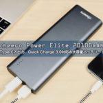 [レビュー]cheero Power Elite 20100mAhがやってきた!Type-C入出力対応のモバブがcheeroより登場!【PR】