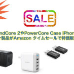 <終了> Anker SoundCore 2やPowerCore Case iPhone 7 / 8など Anker製品がAmazon タイムセールで特価販売中!