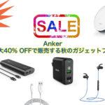 <終了> Anker、対象製品を最大40% OFFで販売する秋のガジェットフェスを開催中