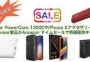 <本日限定> Anker PowerCore 13000やiPhone Xアクセサリーなど Anker製品がAmazon タイムセールで特価販売中!