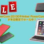 <終了> Anker PowerCore 20100やAnker PowerCore Slim 500が本日限定でセール中!