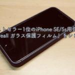 Amazonベストセラー1位のiPhone SE/5s用保護フィルム「Coolreall ガラス保護フィルム」をレビュー!