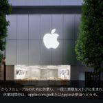 Apple Store 渋谷、リフレッシュ工事のため一時閉店へ