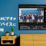 AbemaビデオがApple TVやAmazon Fire TV、AndroidTVに対応