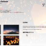 Microsoft、「Windows 10」向けのテーマ「Light in Darkness」の配信を開始