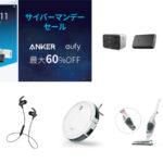 Anker、Amazon「サイバーマンデーセール」で対象製品を最大60%OFFで販売するセールを開催!