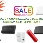<終了> Anker PowerCore 13000やPowerCore Case iPhone 7 / 8などがAmazonタイムセールでセール中!