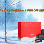Anker、SoundCore 2に専用ケースとケーブルが付属したクリスマス特別セットを10%OFFで販売中!