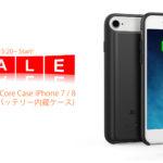 Anker PowerCore Case iPhone 7 / 8 (2200mAh バッテリー内蔵ケース) が本日限定でセール中!