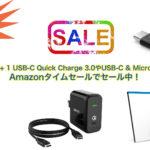 Anker、Anker PowerPort+ 1 USB-C Quick Charge 3.0やUSB-C & Micro USB アダプタなどをセール中