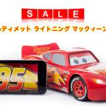 Sphero アルティメット ライトニング マックィーンが29%OFFで販売中!