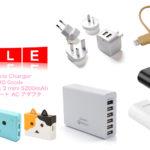 <終了> cheero Power Plus 3 mini 5200mAhやダンボー製品などがセール中!