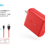 Anker、2in1バッテリー Anker PowerCore Fusion 5000に新色レッドを追加
