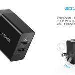Anker、Anker PowerPort 2 Ecoに新色ブラックを追加