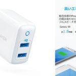 Anker、2ポートUSB充電器「Anker PowerPort II – 2 PowerIQ」を発表