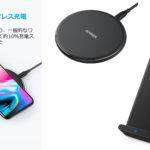 Anker、第2世代Qi充電器「Anker PowerPort Wireless 5 Stand/Pad」を販売開始
