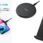Anker、第2世代Qi充電器「Anker PowerPort Wireless 5 Stand/Pad」を販売開始