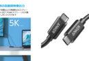 Anker、「Anker USB-C & USB-C Thunderbolt 3 ケーブル」の販売を開始