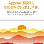 Apple、最大18,000円分のギフトカードを貰える2018年の初売り内容を発表