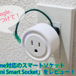 Google Home対応のスマートソケット「Mini Smart Socket」をレビュー!
