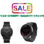 Amazon特選タイムセールでMISFIT・Nokiaのスマートウォッチが本日限定価格で販売中!