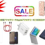 Amazon、Ankerの充電アクセサリーやAppleアクセサリーを1月28日までセール価格で販売中