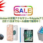 Amazon、Ankerの充電アクセサリーやAppleアクセサリーを2月11日までセール価格で販売中