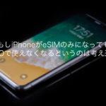 もしiPhoneがeSIMのみになってもMVNOで使えなくなるというのは考え過ぎ?