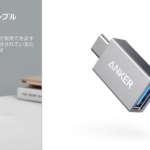 Anker、USB 3.0をUSB-Cへ変換する「Anker USB-C to USB 3.0 変換アダプター」の販売を開始