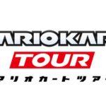 Nintendo、スマートフォン向けアプリ「マリオカート ツアー」を開発中