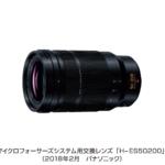 Panasonic、マイクロフォーサーズシステム用交換レンズ H-ES50200 を発表