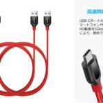 Anker、Anker PowerLine+ USB-C&USB-A 3.0ケーブル (1.8m) にお得な2本セットを追加
