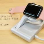 [レビュー]cheero Charging Dock for Apple Watchがやってきた! MFA取得の充電スタンドがcheeroより登場!【PR】