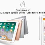 【5分で読める!】新型iPadが登場したApple Special Event「Let's take a field trip」を大解剖!