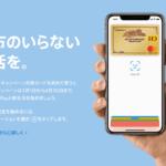 Apple Japan、Apple Payのキャンペーンをまとめたページ「お財布のいらない 新生活を。」を公開