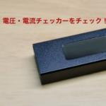Plugable USB-C 電圧・電流チェッカーをチェック!
