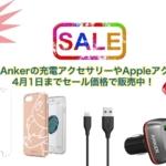 【4/1迄】Amazon、Ankerの人気充電関連製品やiPhoneアクセサリーなどをセール価格で販売中!