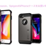 【3/31迄】Amazon、SpigenのiPhoneケースをお買い得価格で販売中