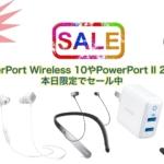 Anker、PowerPort Wireless 10やPowerPort II 2 PowerIQなどを本日限定でセール中