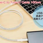 [レビュー]cheero Type-C to Type-C Cable 100cmがやってきた!USB-PD対応のC to Cケーブルがcheeroより登場!【PR】