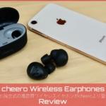[レビュー]cheero Wireless Earphonesがやってきた!左右独立式の高音質ワイヤレスイヤホンがcheeroより登場!【PR】