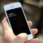 デバイスのロック中に「Siri」を起動させない方法