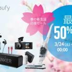 【2日目】Anker、人気のPowerCore Fusion 5000などを「春の新生活応援セール」にて特別価格で販売中!