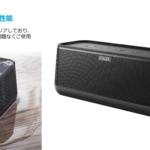 Anker、Anker史上最高音質を実現したワイヤレススピーカー「Anker SoundCore Pro+」の販売を開始